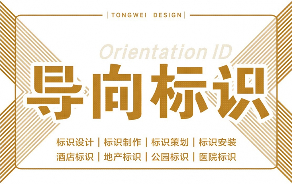 导向标识设计/Orientation logo design
